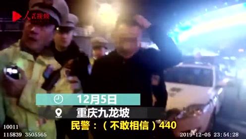酒精检测值440!男子载孕妻酒后驾车 呼气检测结果让民警都惊了
