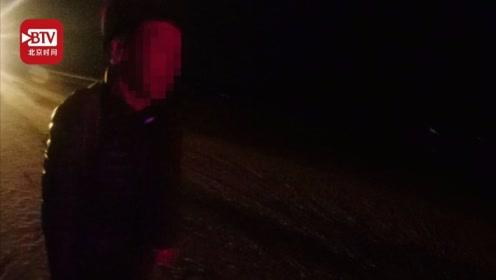 农民工被黑心司机扔高速 雪夜暴走3小时 民警救助后又气又怜:这人太坏了