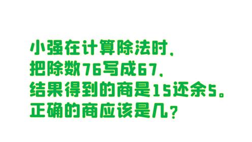 奥数:把除数76写成67,得到的商是15还余5。求正确的商?