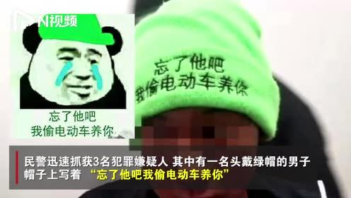 """四川凉山一男子头戴""""偷电动车养你""""绿帽行窃,网友:迷惑行为"""