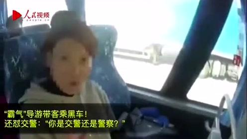 嚣张!导游带客乘黑车被查反怼交警:你不是警察,没权力查我