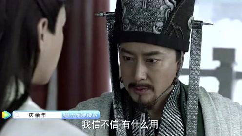 《庆余年》林珙一案庆帝所为林相明明白白:我不能与天下人为敌!