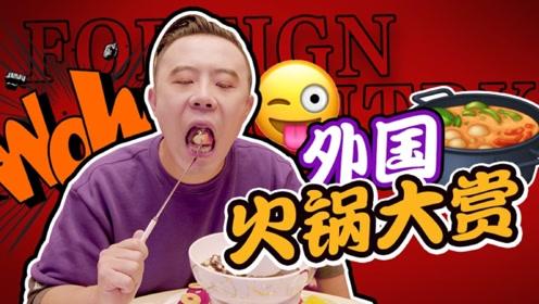 你见过最奇葩的火锅涮菜是什么?
