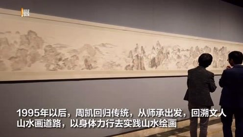 """在深圳画展游历山水,寻觅周凯山水画里的""""国学"""""""