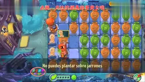 植物大战僵尸:怒砸花瓶!所有巨人僵尸一起来报到了