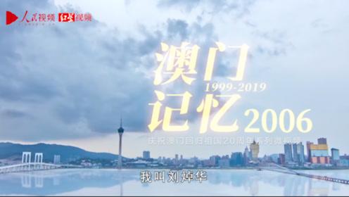 庆祝澳门回归祖国20周年系列微视频之《澳门记忆2006》