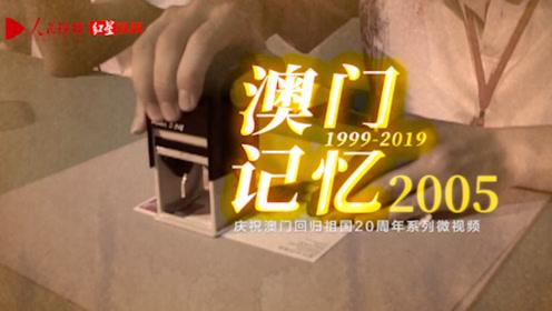 庆祝澳门回归祖国20周年系列微视频之《澳门记忆2005》