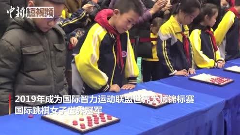 国际跳棋世界冠军赛娅与15位小选手同台切磋