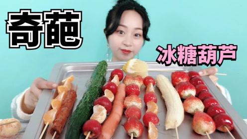 妹子自制奇葩冰糖葫芦,用辣条、黄瓜做的糖葫芦,你吃过吗?
