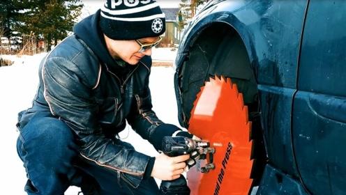 国外小伙硬核改造,圆轮胎变成锯齿状,能在冰封湖面随意冲刺