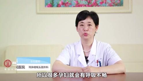 孕妇鼻炎有哪些治疗的小妙招?