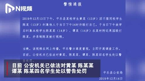 又一起校园暴力!广西平乐4名学生打人,警方:被处以警告处罚