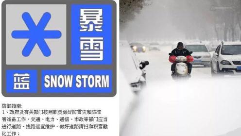 北京发布暴雪蓝色预警信号 将迎来大面积降雪