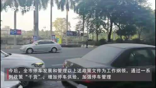 未来3年东莞将增18万个停车位,差异化停车收费提高车位周转率