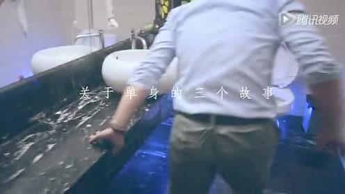 七夕特别策划[不如单身]预告片