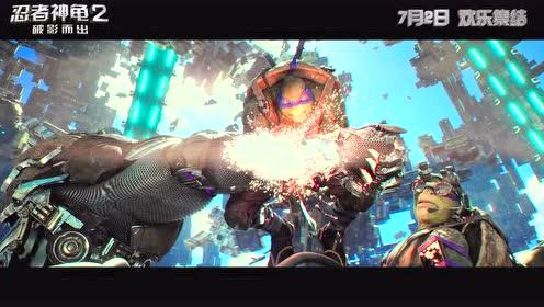 《忍者神龟2》中国区主题曲MV 大鹏极速说唱帅炸