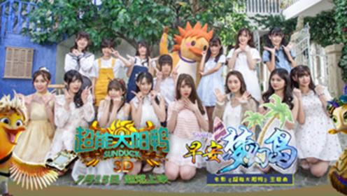 SNH48《早安梦幻岛》电影《超能太阳鸭》主题曲