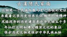 揭阳市陈氏家庙 - 腾讯视频
