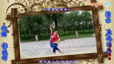 上虞虞心广场舞《溜溜的情歌》编舞王广成