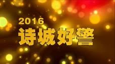 2016江油公安诗城好警 贾天元