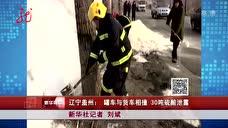 辽宁盖州:罐车与货车相撞 30吨硫酸泄露
