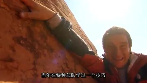 来自贝爷的嘲讽,在戈壁沙漠上这样攀爬才能宝住小命