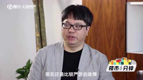 《楼市6分钟》第48期:南京楼市调控升级后市场有何变化?
