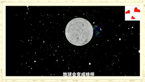 如果月球突然消失,地球上会发生什么事?