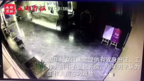 男子带19岁女子成都开房未果暴打酒店服务员
