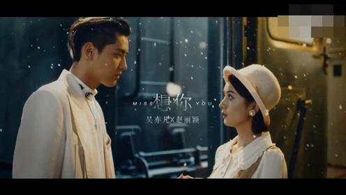 吴亦凡和赵丽颖姐弟恋吗,看看这首《想你》,选错女猪脚好尴尬啊