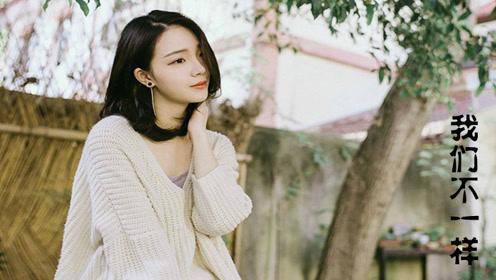 她专业药学,却因唱歌在台湾家喻户晓,用行动诠释《我们不一样》