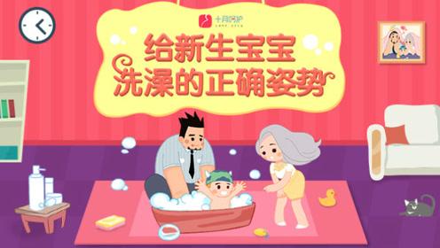 给新生宝宝洗澡的正确姿势