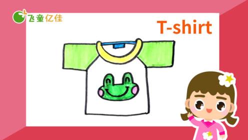 英语简笔画-t恤衫tshirt-飞童亿佳儿童常用的英语单词绘画卡
