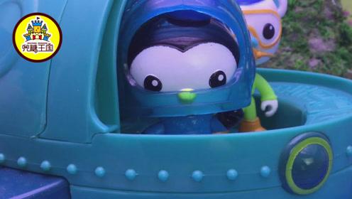 巴克队长皮医生坐灯笼鱼艇玩具 海底世界游玩