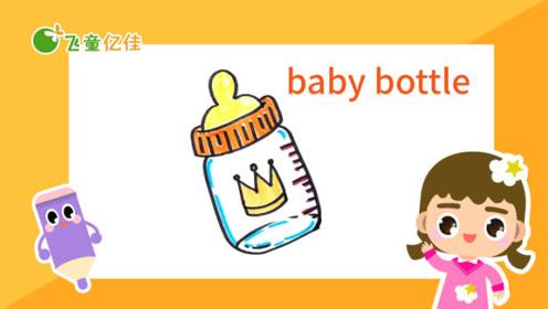 英语简笔画-奶瓶baby bottle-飞童亿佳儿童常用的英语单词绘画卡