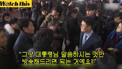 韩国前总统召开记者会却挑剔不已 使愤怒记者开启狂吐槽模式