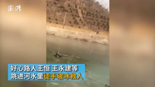 俩母亲带3小孩落河,路人徒手破冰救人