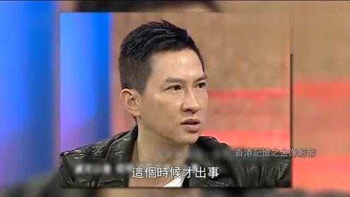 """香港记忆之金像影帝""""张家辉"""":放弃当警察毅然进入娱乐圈"""