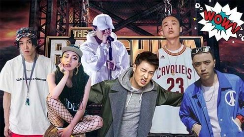 中国有嘻哈第一季超好听歌曲合集 一次听个够!