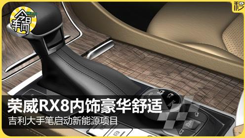 硬派SUV荣威RX8内饰豪华惊艳;吉利大手笔搞新能源