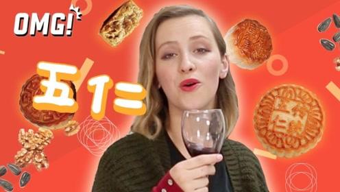 当月饼遇上红酒,五仁恐成最大赢家