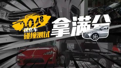 韩国车撞不烂惊呆美国人 裁判却遭中国人痛骂