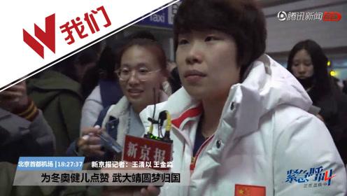 中国短道速滑队回国接机  周洋:总有人堵门口抓采访