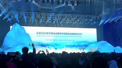 北京2022年冬奥会会徽和冬残奥会会徽发布仪式