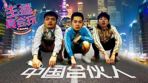 主播真会玩 111:中国合伙人!