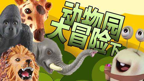 白白侠玩具秀:亲子益智游戏之大熊猫逛动物园