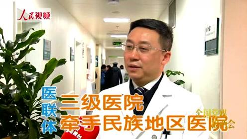 全国党媒报两会:李为民代表谈如何解决医疗资源不均衡