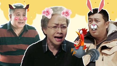 《美好生活》宋丹丹张嘉译说唱中老年freestyle 魔性炫翻天
