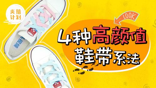 春天必学高颜值花式系鞋带!4招教你变潮人!
