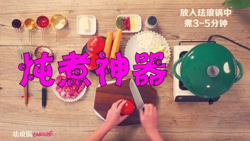 珐琅锅炖牛腩,美味万里传